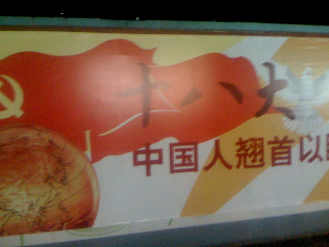 Chiny, partia komunistyczna, podróże Chiny, Martyna Skura
