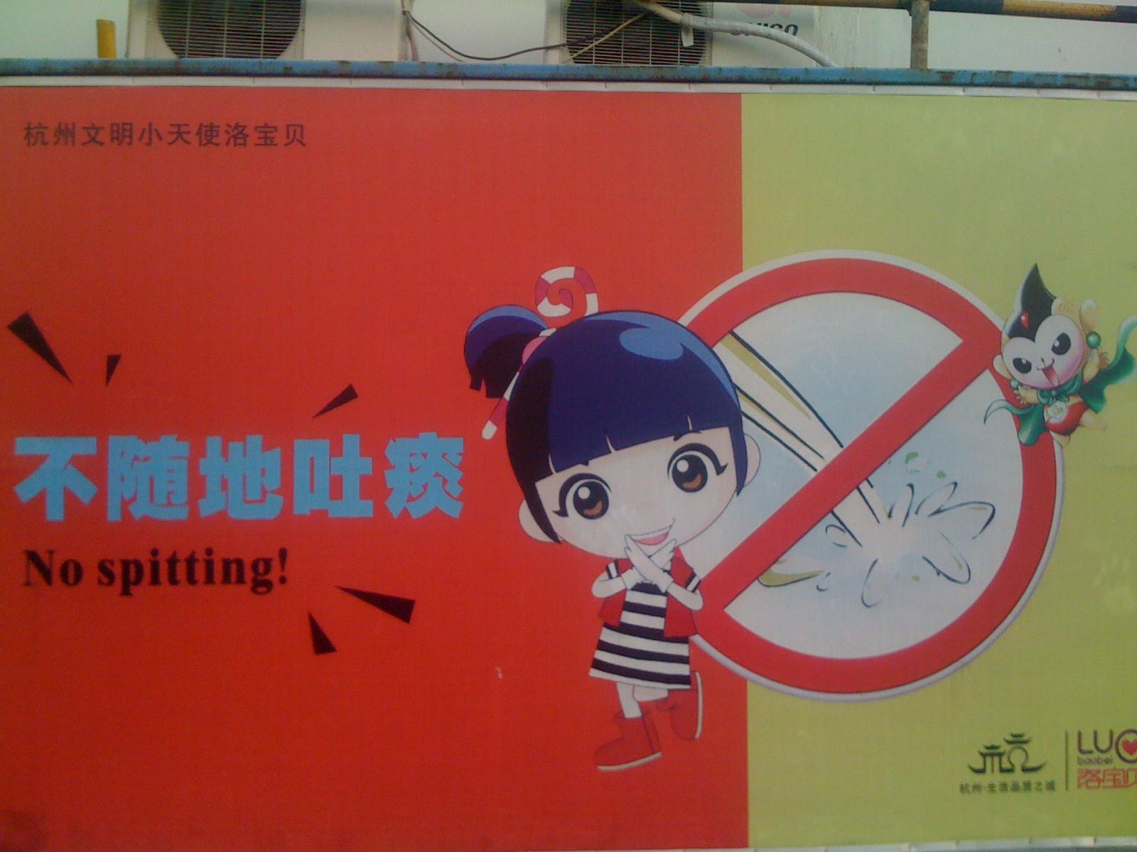 Nie pluj! - Plakat w Hangzhou propagujący właściwe zachowanie